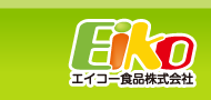 エイコー食品株式会社